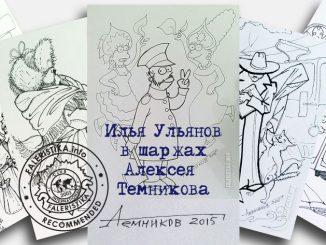Илья Ульянов в шаржах Алексея Темникова