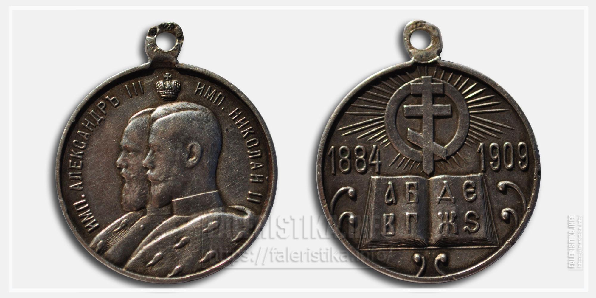 Медаль «В память 25-летия церковно-приходских школ». 1909