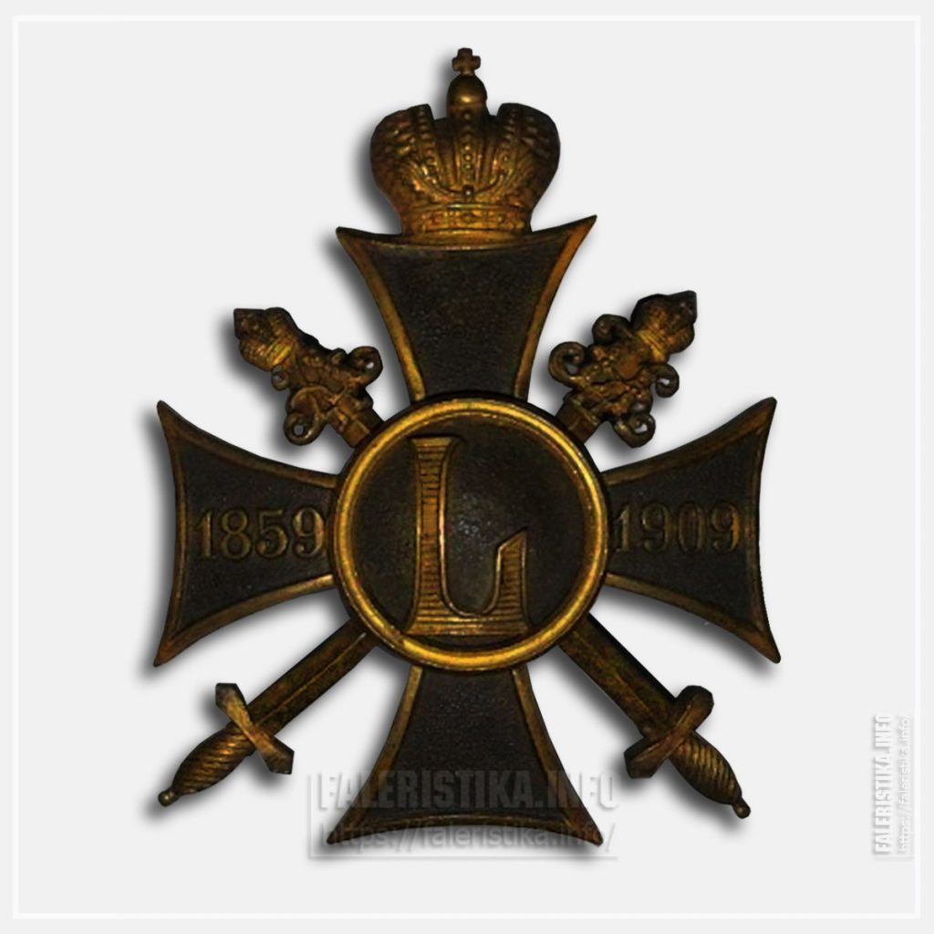 Знак Крест «50-летие завершения Кавказских войн» (В память 50-летия покорения Восточного Кавказа)