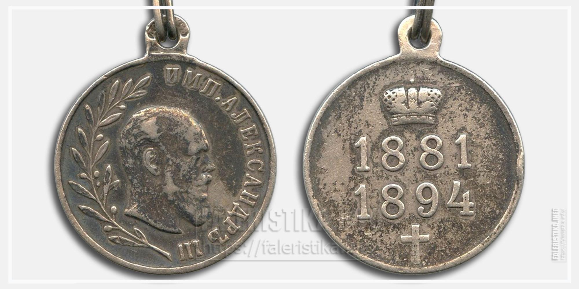 """Медаль """"В память Императора Александра III 1881-1894"""" (частник)"""