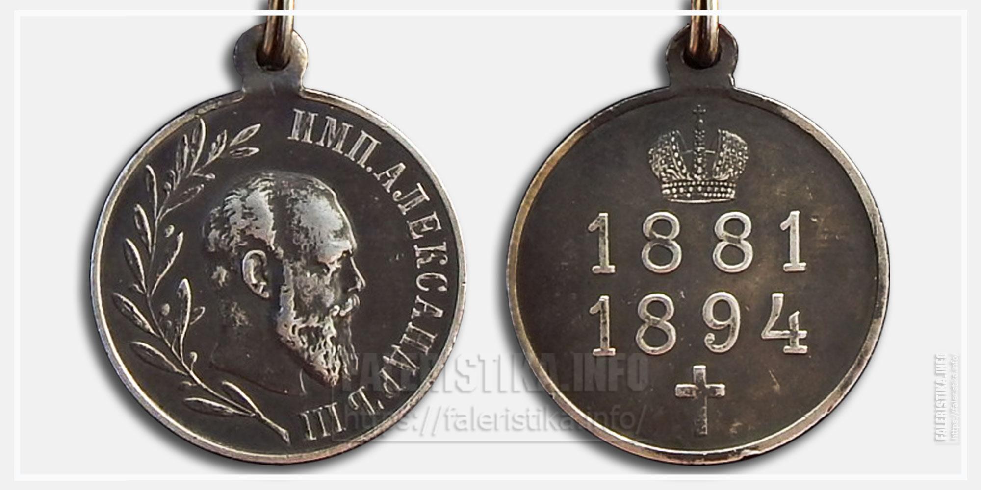 """Медаль """"В память Императора Александра III 1881-1894"""" (патина)"""