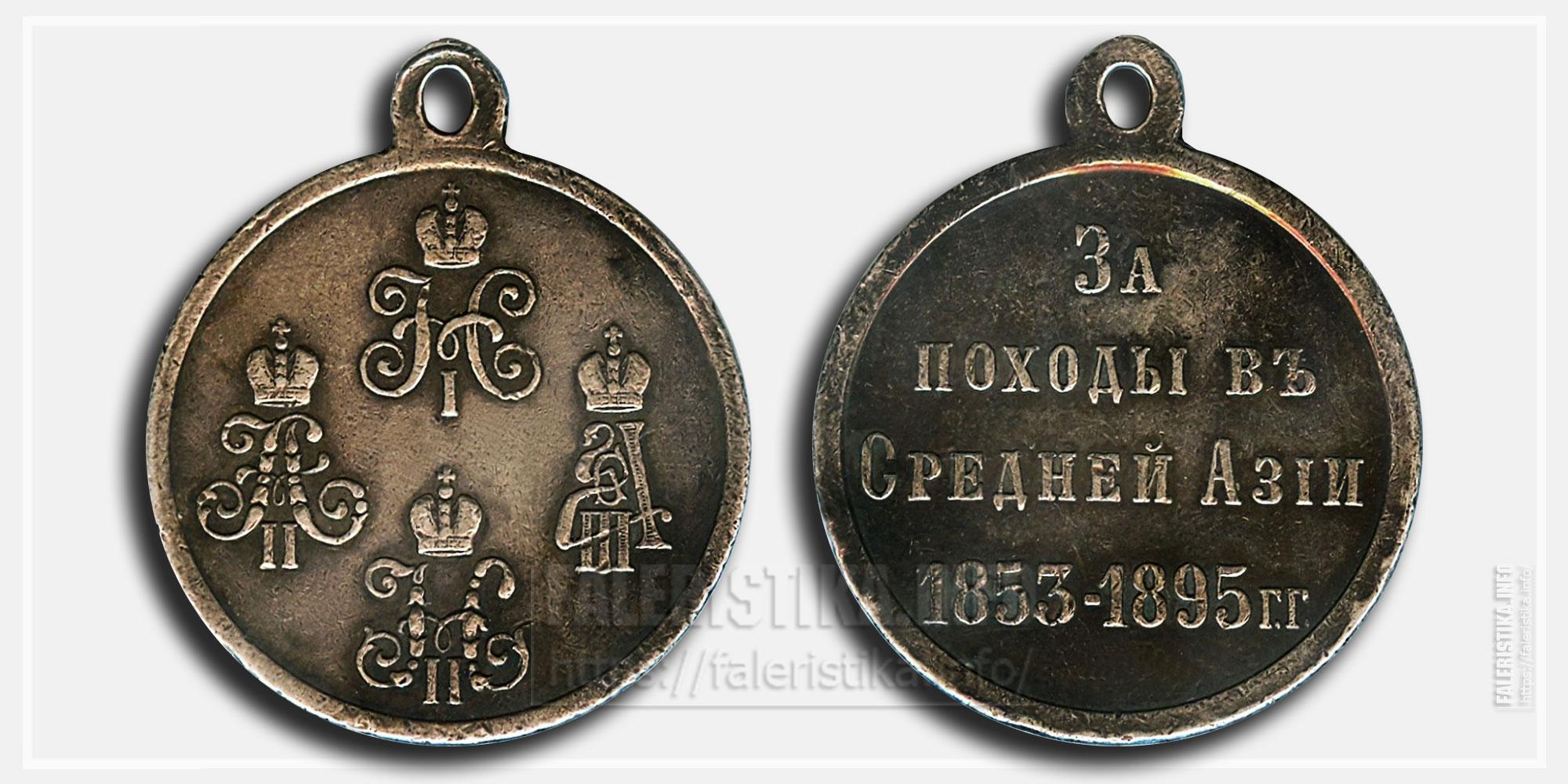 """Медаль """"За походы в Средней Азии 1853-1895 гг."""" (серебро)"""