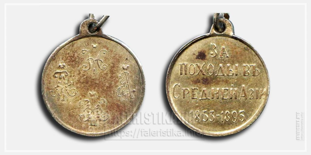 """Медаль """"За походы в Средней Азии 1853-1895 гг."""" (фрачник)"""