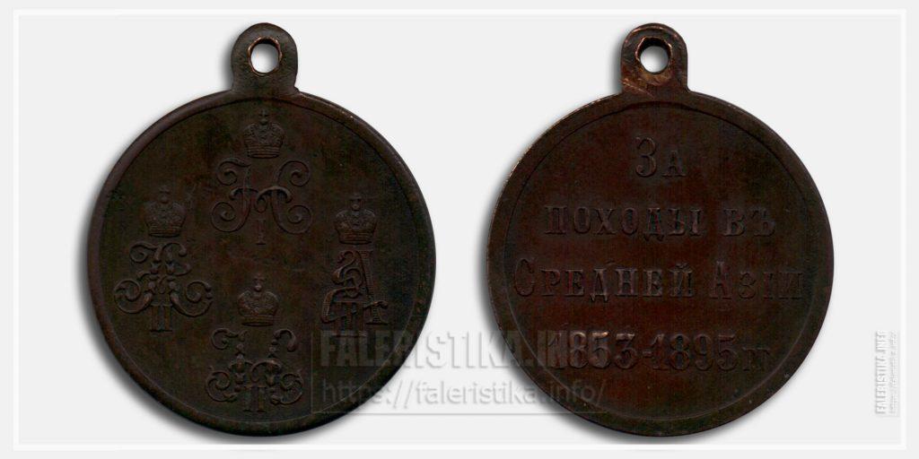 """Медаль """"За походы в Средней Азии 1853-1895 гг."""""""