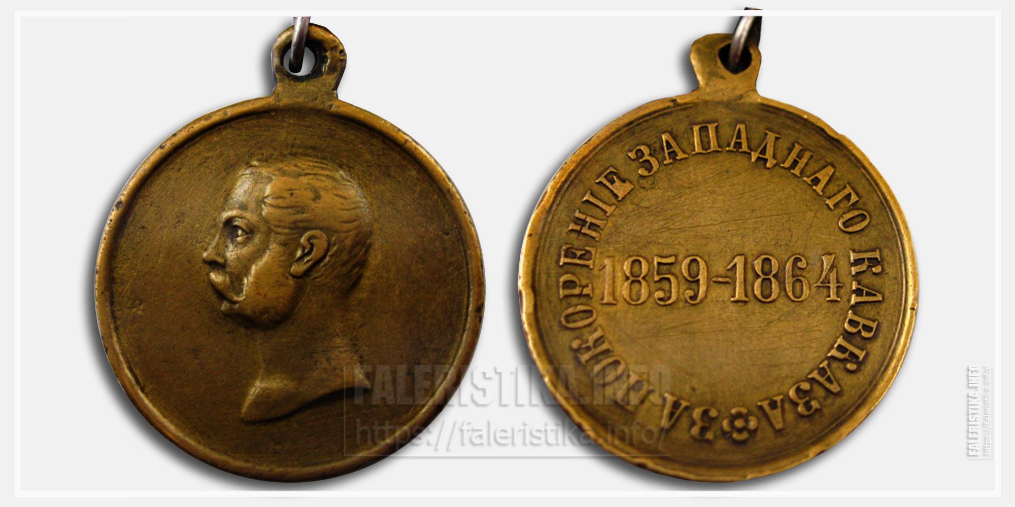 """Медаль """"За покорение Западного Кавказа 1859-1864"""" Александр II (частник)"""