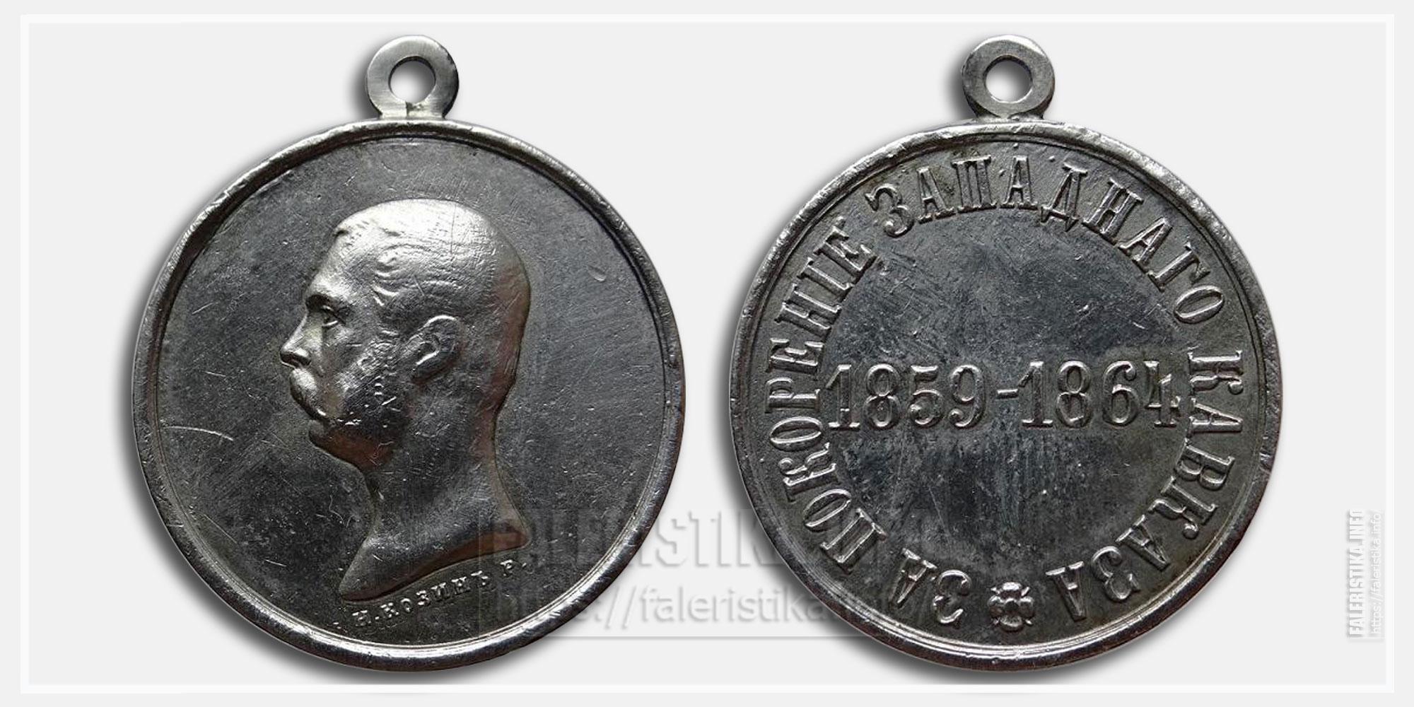 """Медаль """"За покорение Западного Кавказа 1859-1864"""" Александр II"""