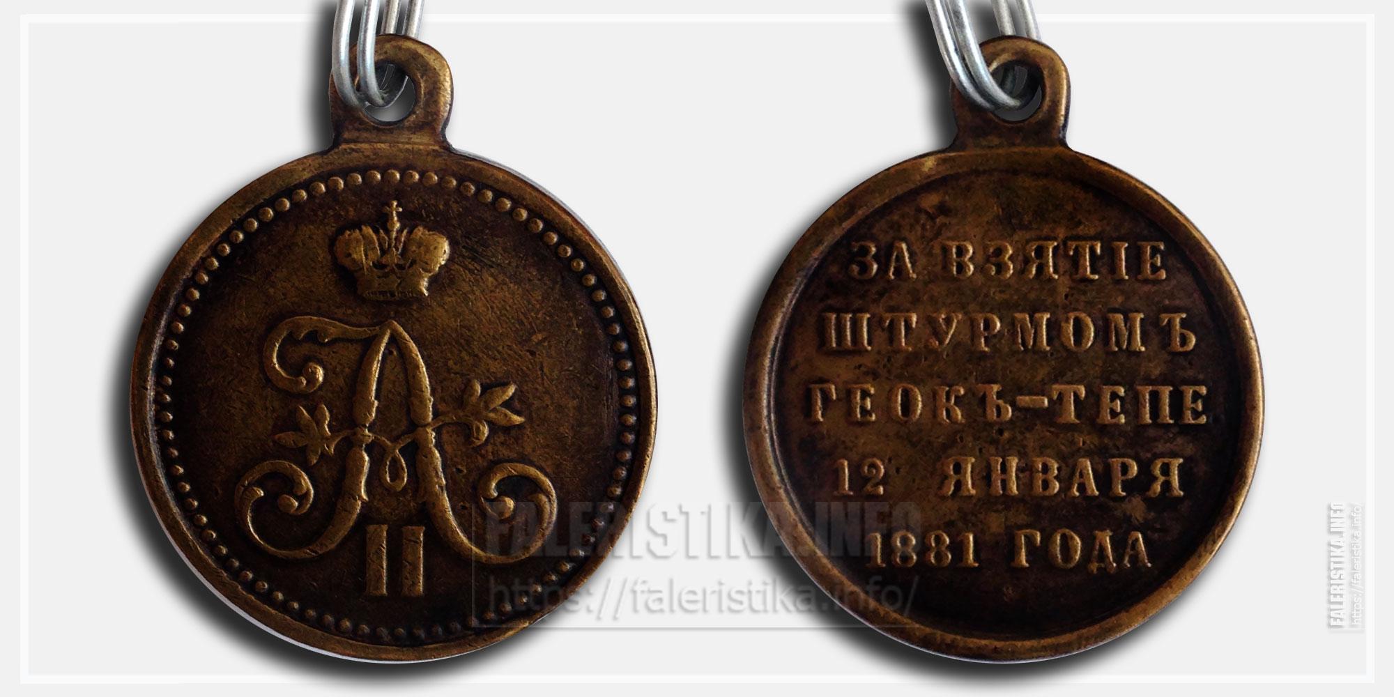 """Медаль """"За взятие штурмом Геок-Тепе 12 января 1881 года"""" Александр II (литье, т.е. медаль не настоящая)"""