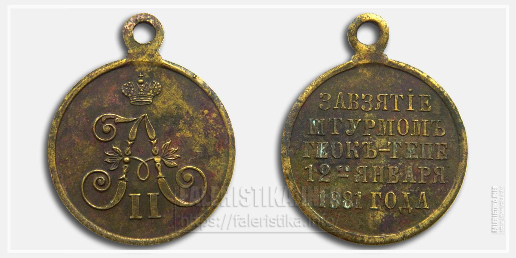 "Медаль ""За взятие штурмом Геок-Тепе"" Александр II"