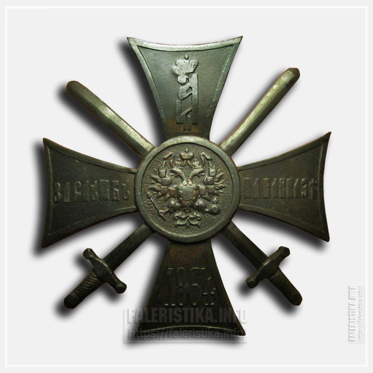 """Крест """"За службу на Кавказе 1864"""" Александр II"""