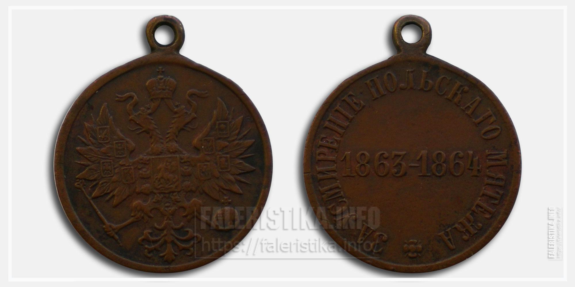 """Медаль """"За усмирение Польского мятежа 1863-1864"""""""