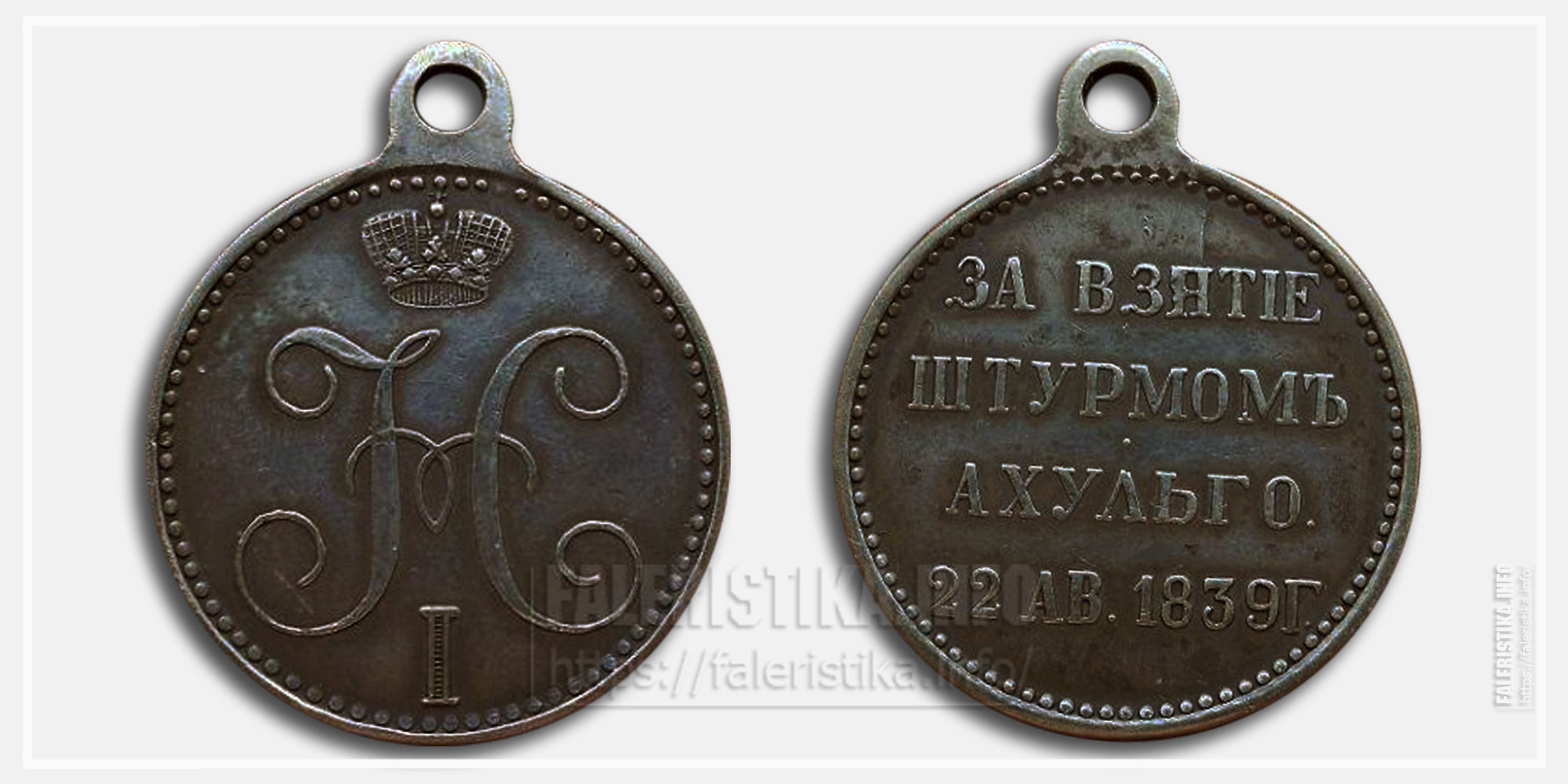 "Медаль ""За взятие штурмом Ахульго 1839"""