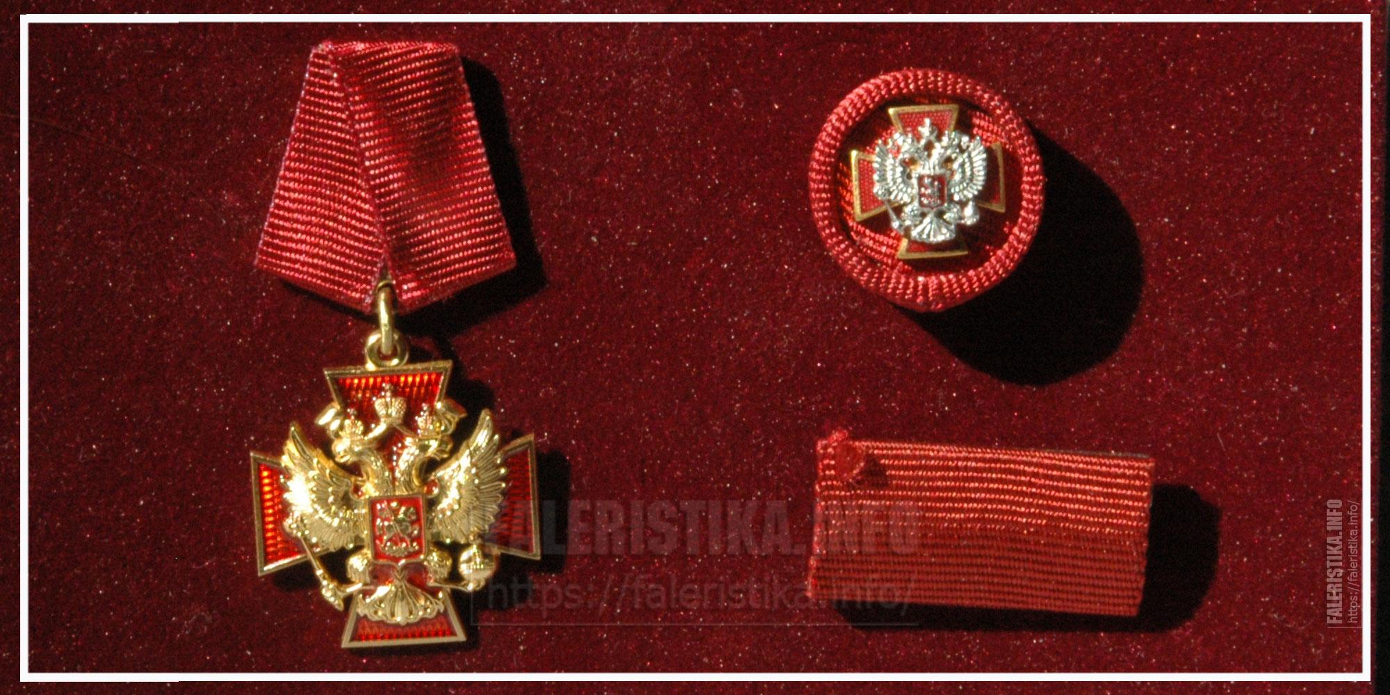 """Орден """"За заслуги перед Отечеством"""" IV степени. Фрачная миниатюра, розетка, орденская планка. Аверс"""