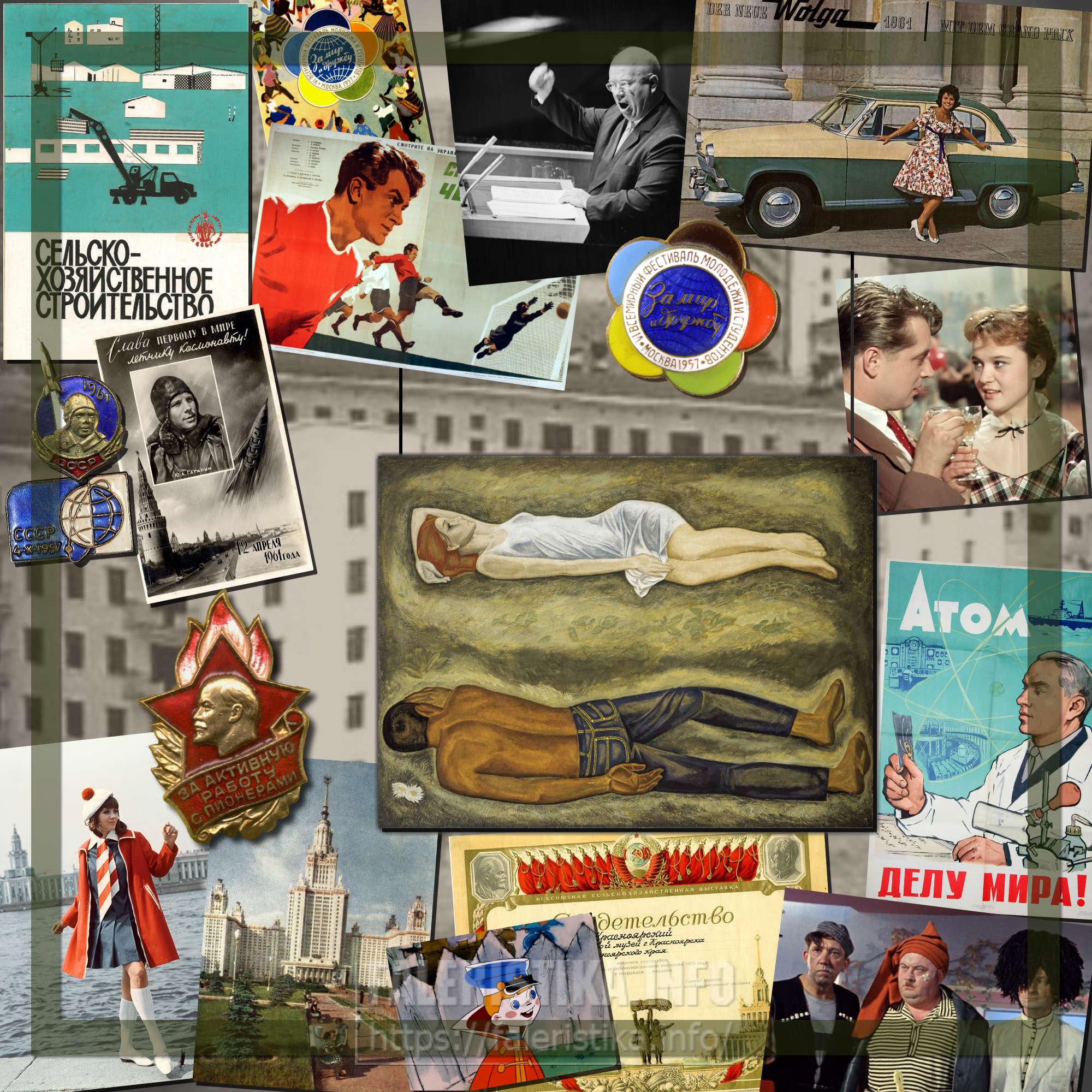 СССР 1950-х — 1960-х годов. Стиль жизни и искусства. Оттепель, суровый стиль. Физики и лирики. Новая жизнь