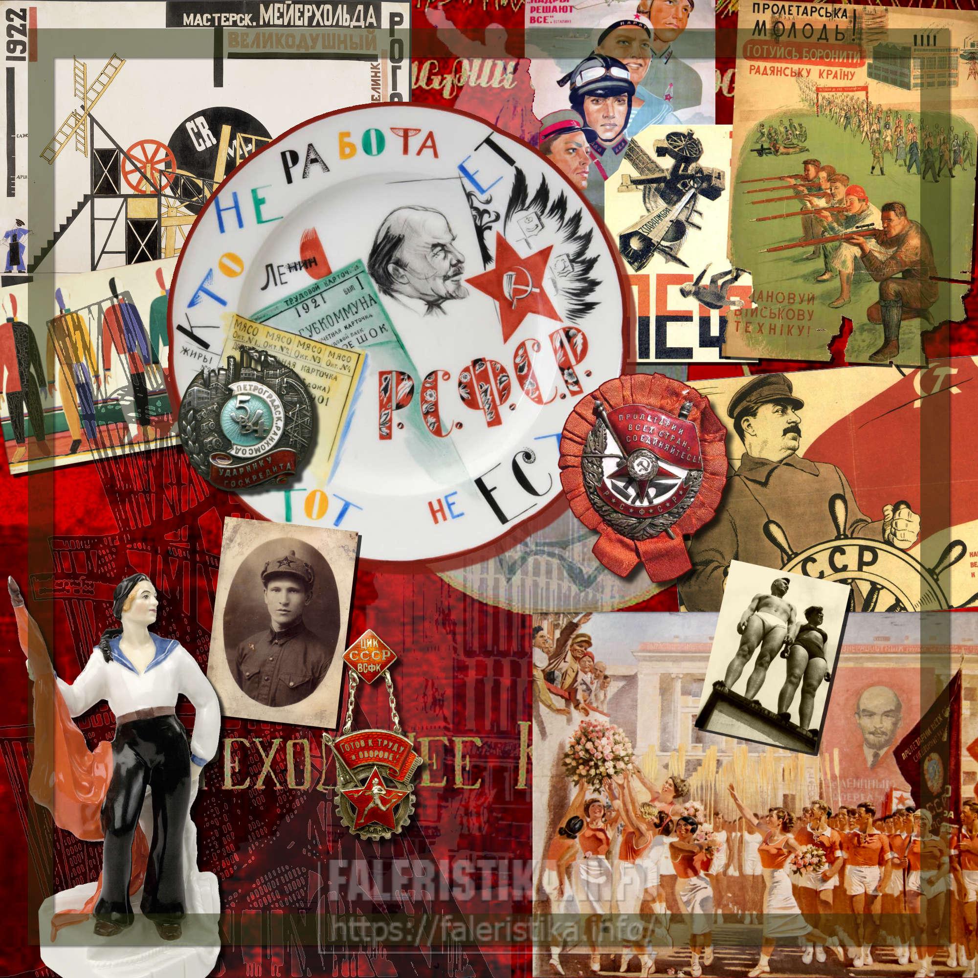 СССР 1920-х — 1930-х годов. Рождённые революцией, или агитационный красный миф. Авангард, переходящий в соцреализм, конструктивизм и абстракционизм, переходящие в сталинский ампир. Мифология большевизма и коммунизма