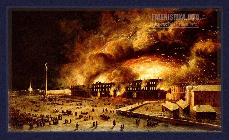 Пьер-Мари-Жозеф Верне (1797-1873). Пожар в Зимнем дворце. 1838. Холст, масло. Государственный Эрмитаж