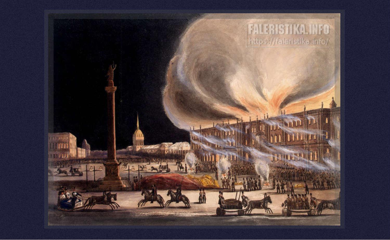 Борис Грин. Пожар в Зимнем дворце 17 декабря 1837 года. 1838. Бумага, акварель
