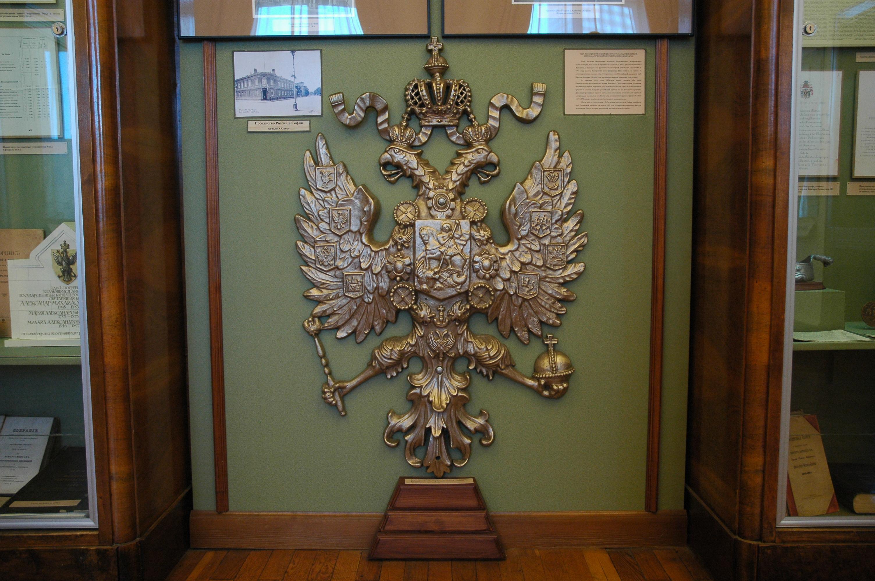 Герб Российской империи из Посольства России, позже СССР в Софии, Болгария