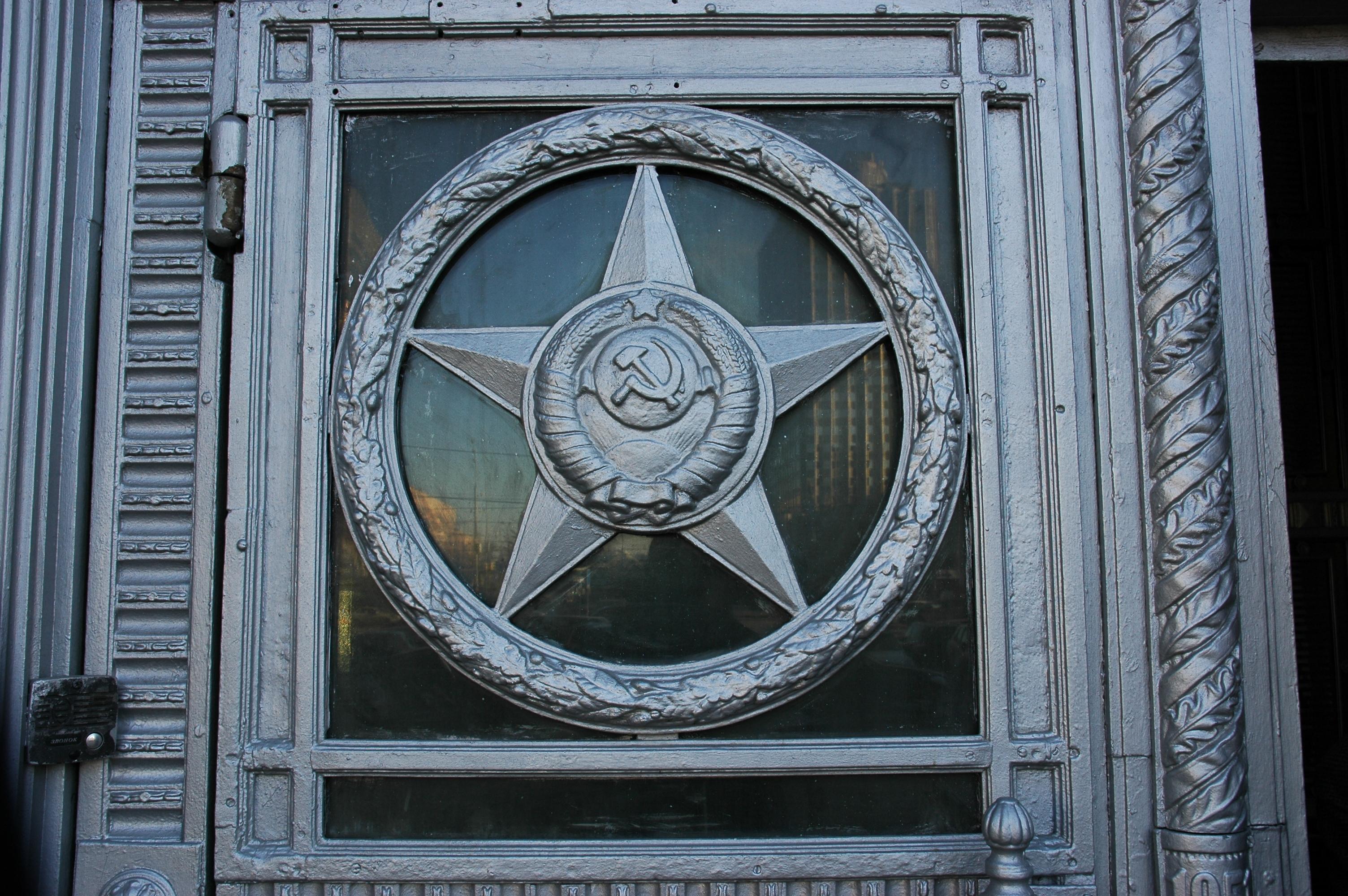 Герб СССР в пятиконечной звезде на двери здания МИДа