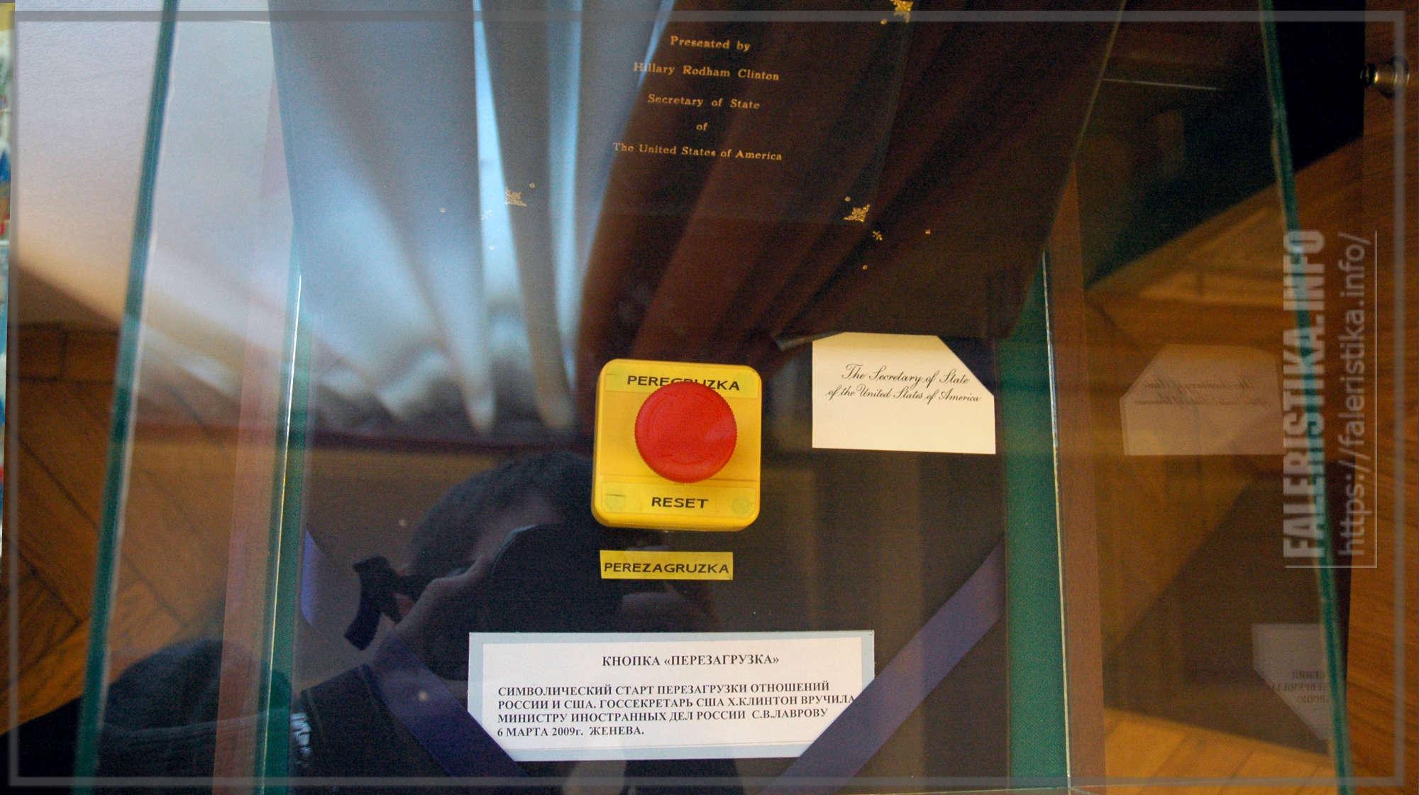 Кнопка «Перезагрузка» [ошибочная надпись «PEREGRUZKA»]. Символический старт перезагрузки отношений России и США. Госсекретарь США Хилари Клинтон вручила Министру иностранных дел России Сергею Лаврову 6 марта 2009 года. Женева