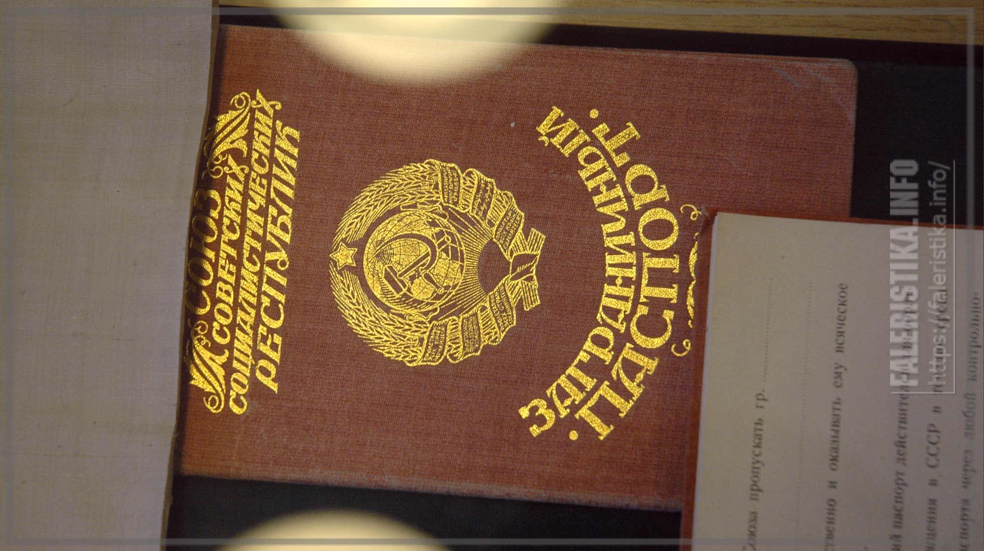 Заграничный паспорт гражданина СССР с гербом образца 1923—1936 годов