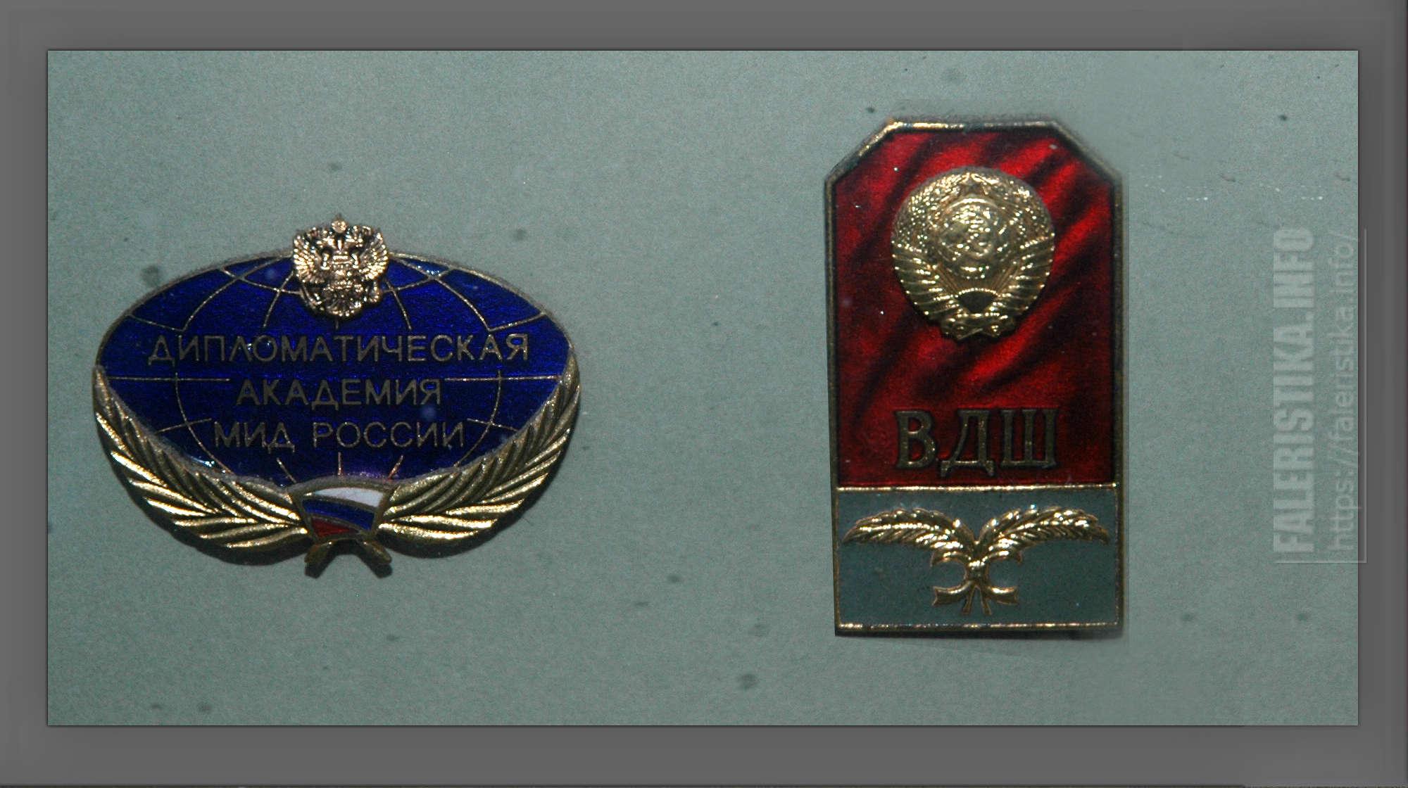 Нагрудные знаки ВДШ (Высшая дипломатическая школа СССР) и Дипломатическая академия Министерства иностранных дел России