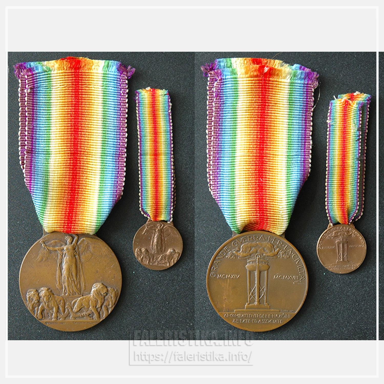 Межсоюзническая Победная медаль Первой Мировой войны (Италия). Полноразмерная медаль и миниатюра (фрачник)