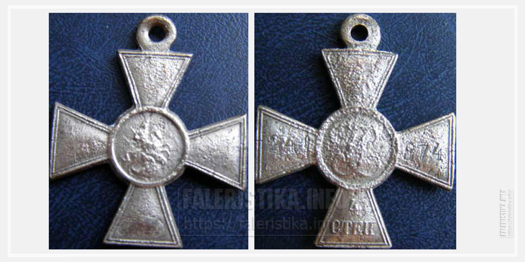 Георгиевский крест 4 ст. подвергшийся коррозии
