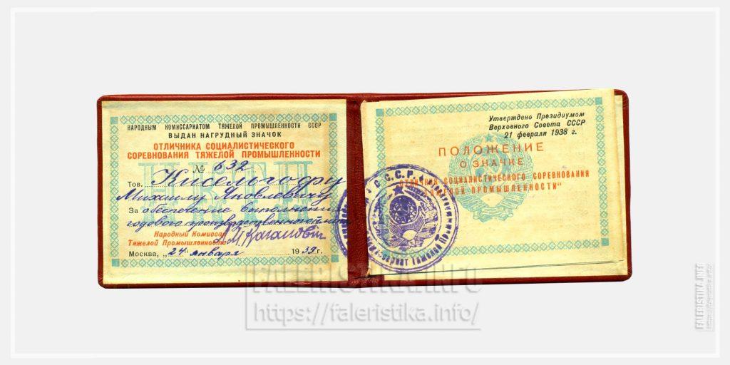 Удостоверение к знаку Отличник соцсоревнования Наркомтяжпрома