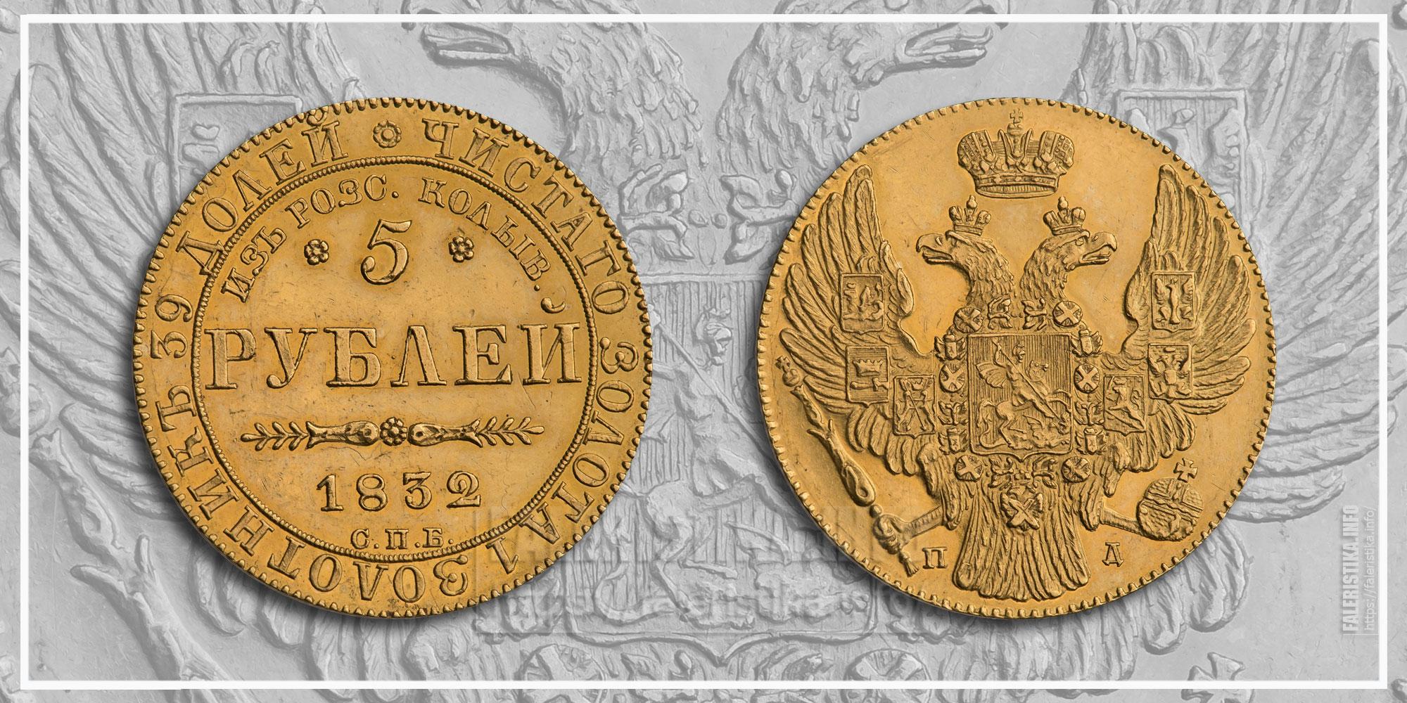 Пять рублей 1832 г. Император Николай I (1825–1855). Музей Международного нумизматического клуба