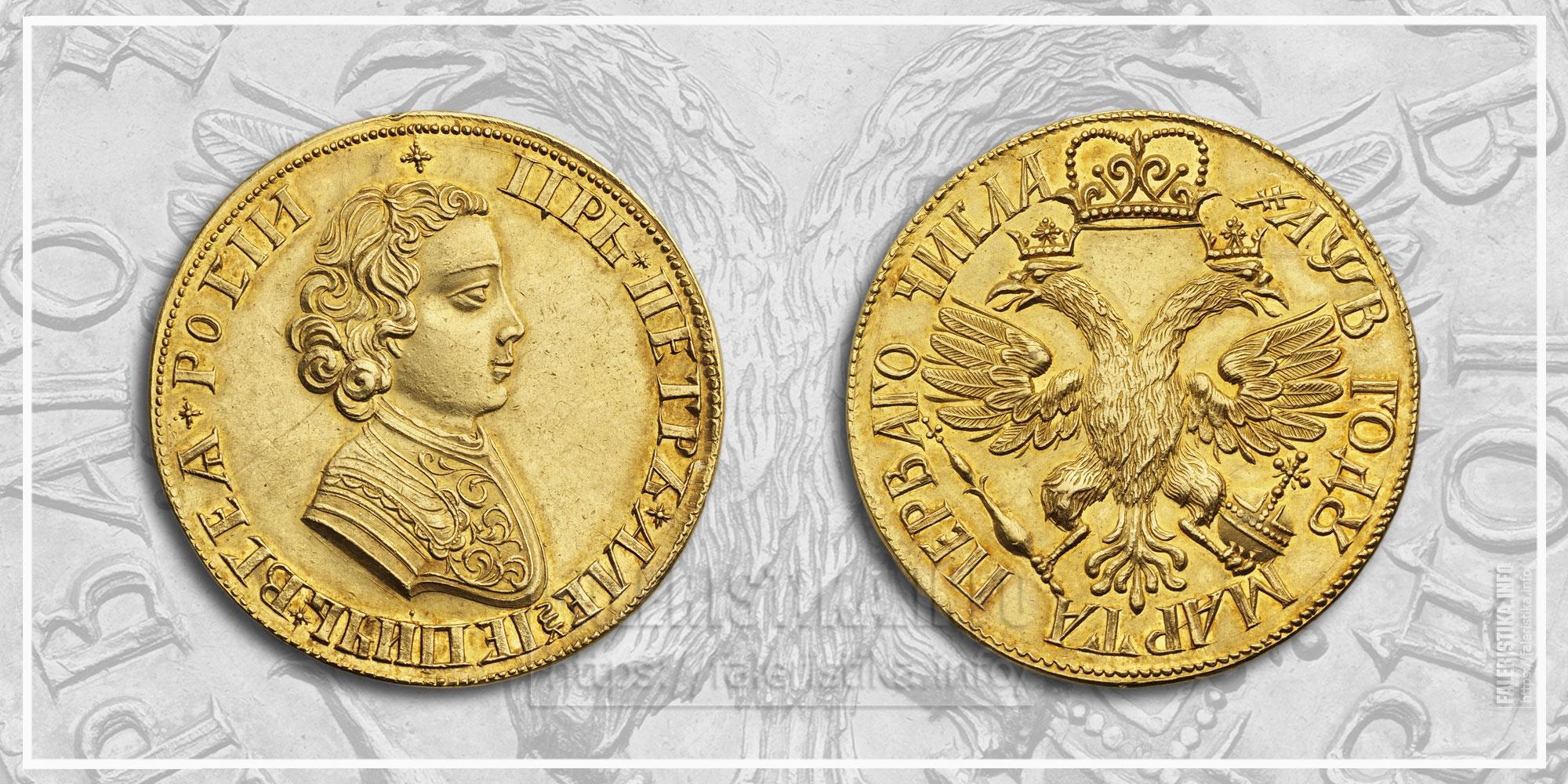Золотая монетовидная медаль в десять червонцев 1702 г. («Крестильный рубль»). Царь Пётр Алексеевич (1682–1725). Музеи Московского Кремля