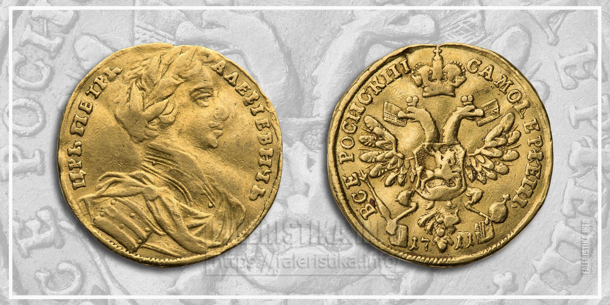 Червонец 1711 г. Царь Пётр Алексеевич (1682–1725). Музей Международного нумизматического клуба