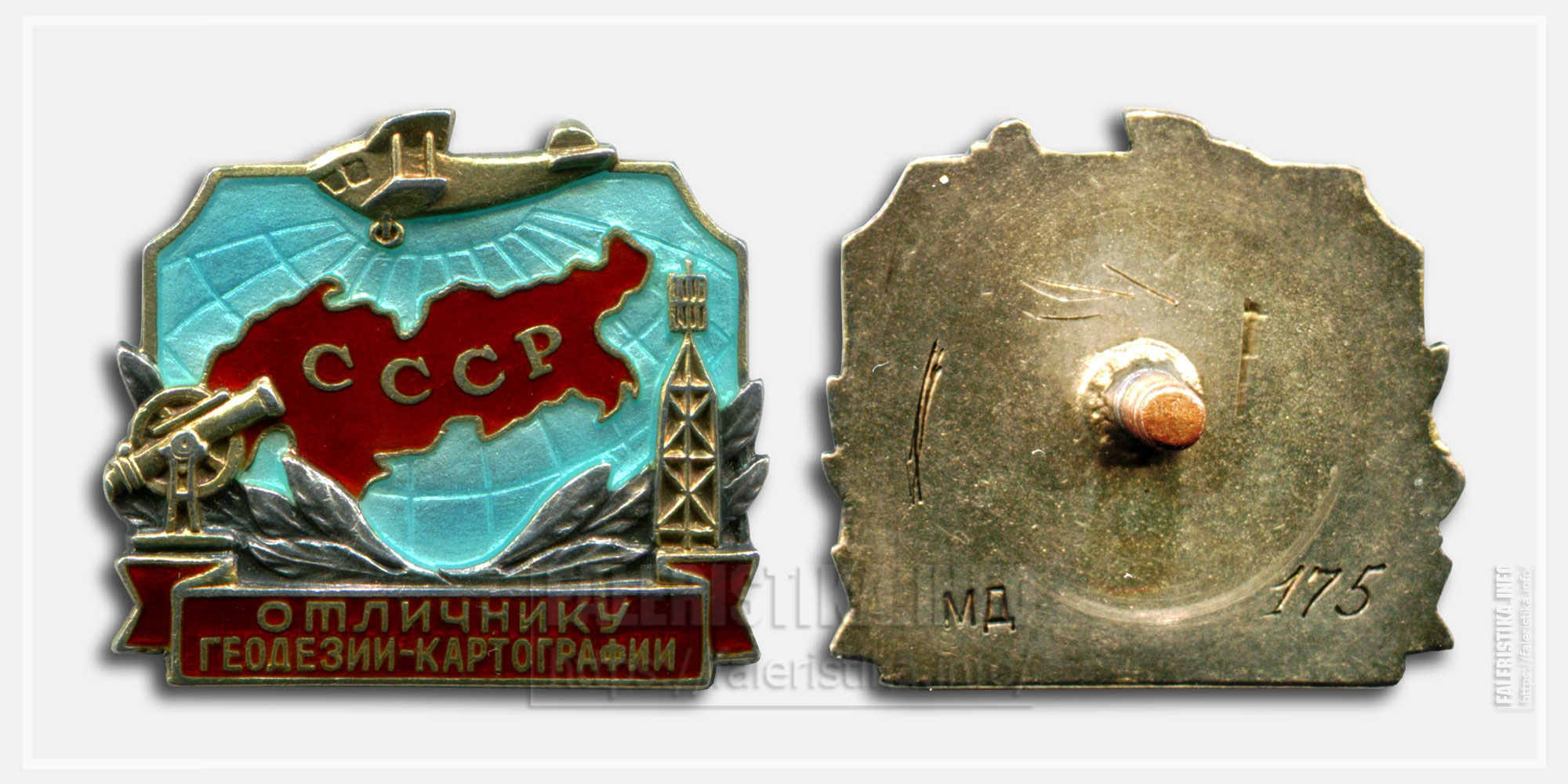 Отличнику геодезии и картографии СССР