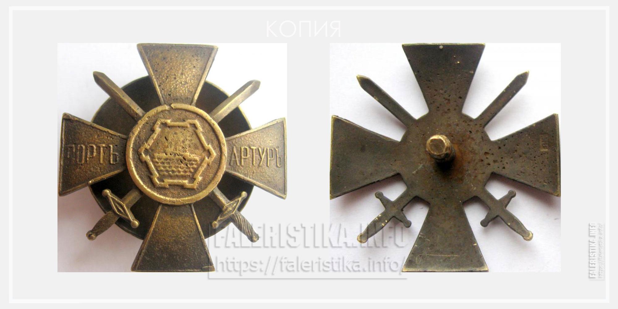 """Крест """"Порт-Артур"""" для нижних чинов (светло-бронзовый) Копия"""