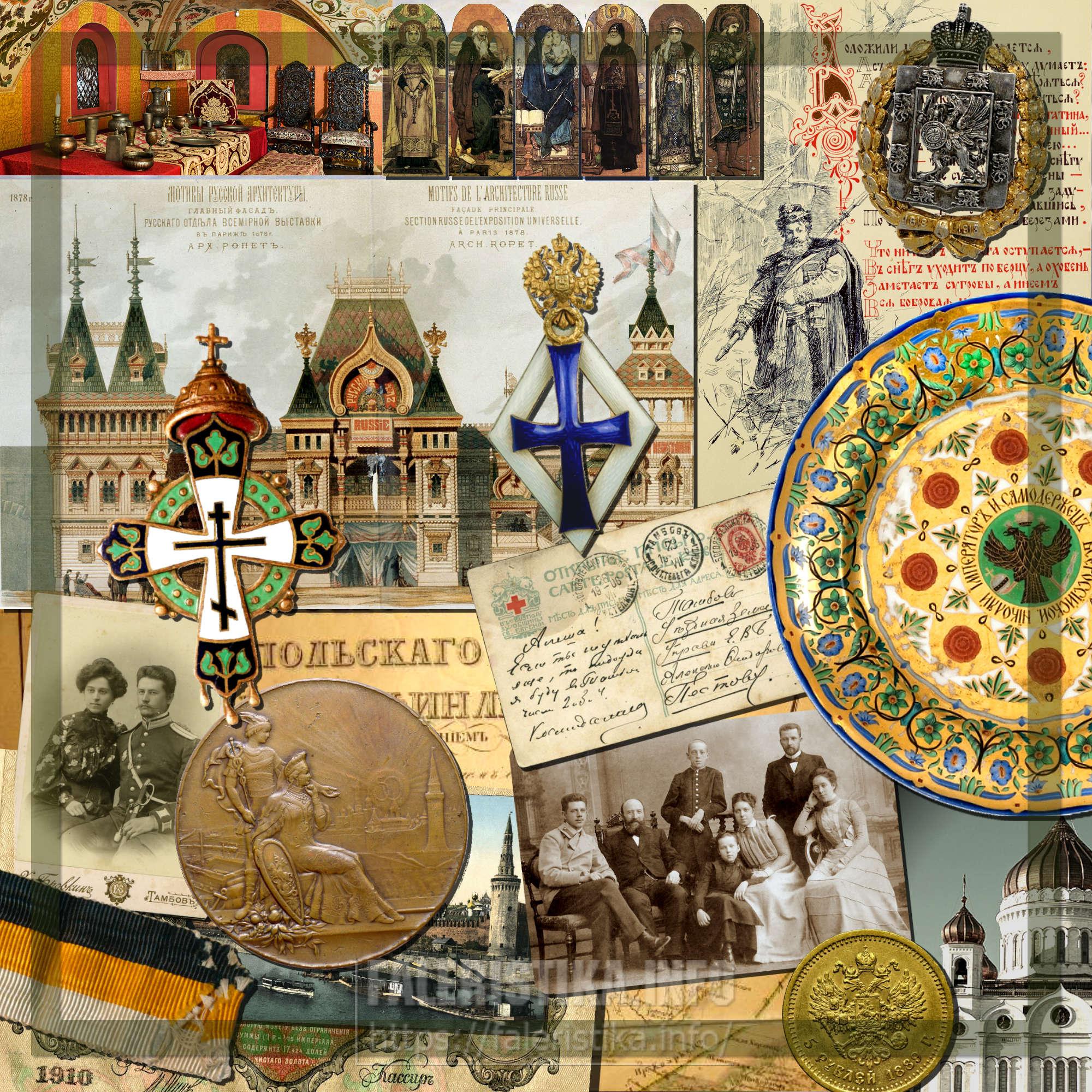 Русский стиль. Не вульгарное (псевдорусский, неорусский, а-ля рюс, «A La Russe», эклектика и т.п.), а именно имперский великодержавный стиль Российской империи. До 1917 года.