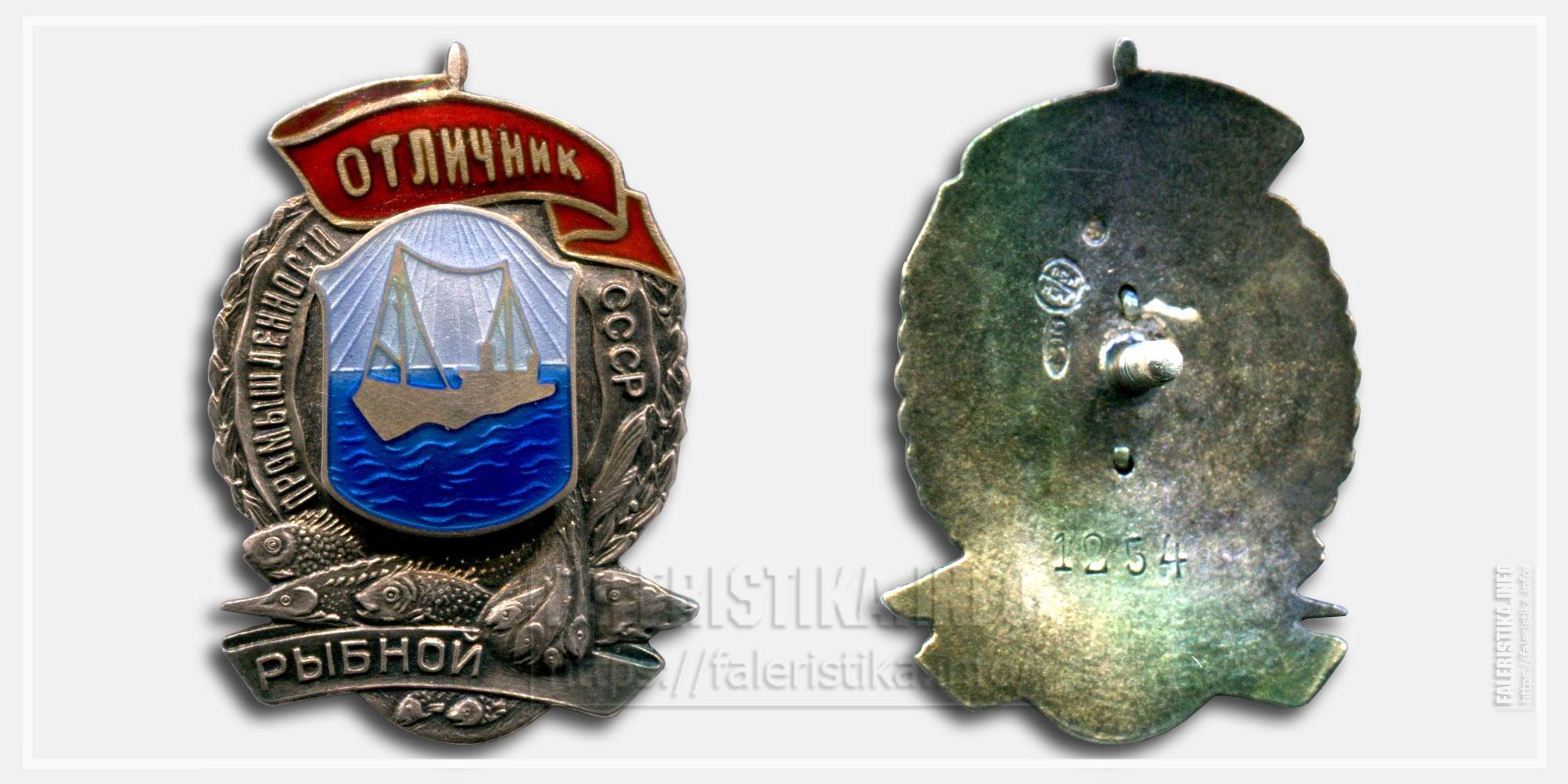 Отличник рыбной промышленности СССР