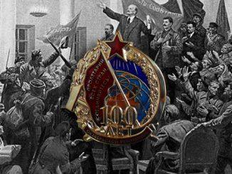 Столетие Октябрьской революции 1917 года