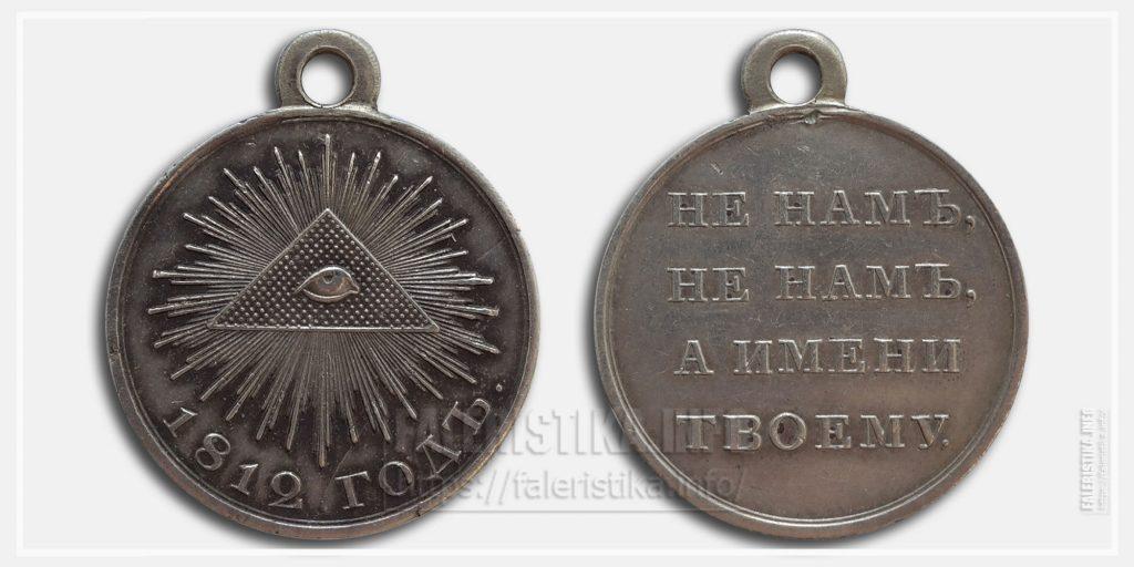 """Медаль """"В память Отечественной войны 1812 года"""" из коллекции Юрия Парамонова (kljg)"""