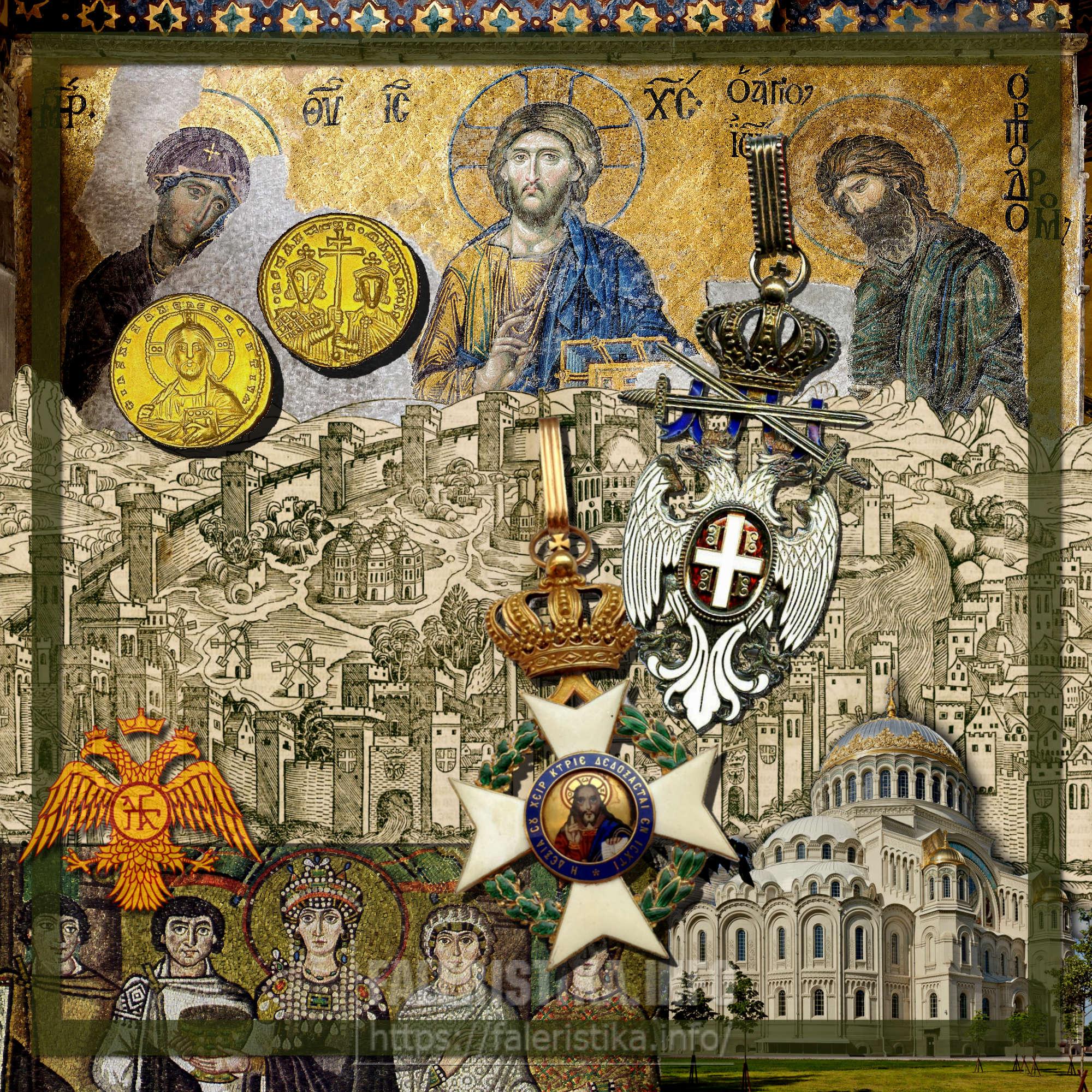 Византийский и неовизантийский стиль. Мозаика, архитектура, вид на Константинополь, монеты, ордена, символика. Влияние на Россию, Грецию, Сербию.