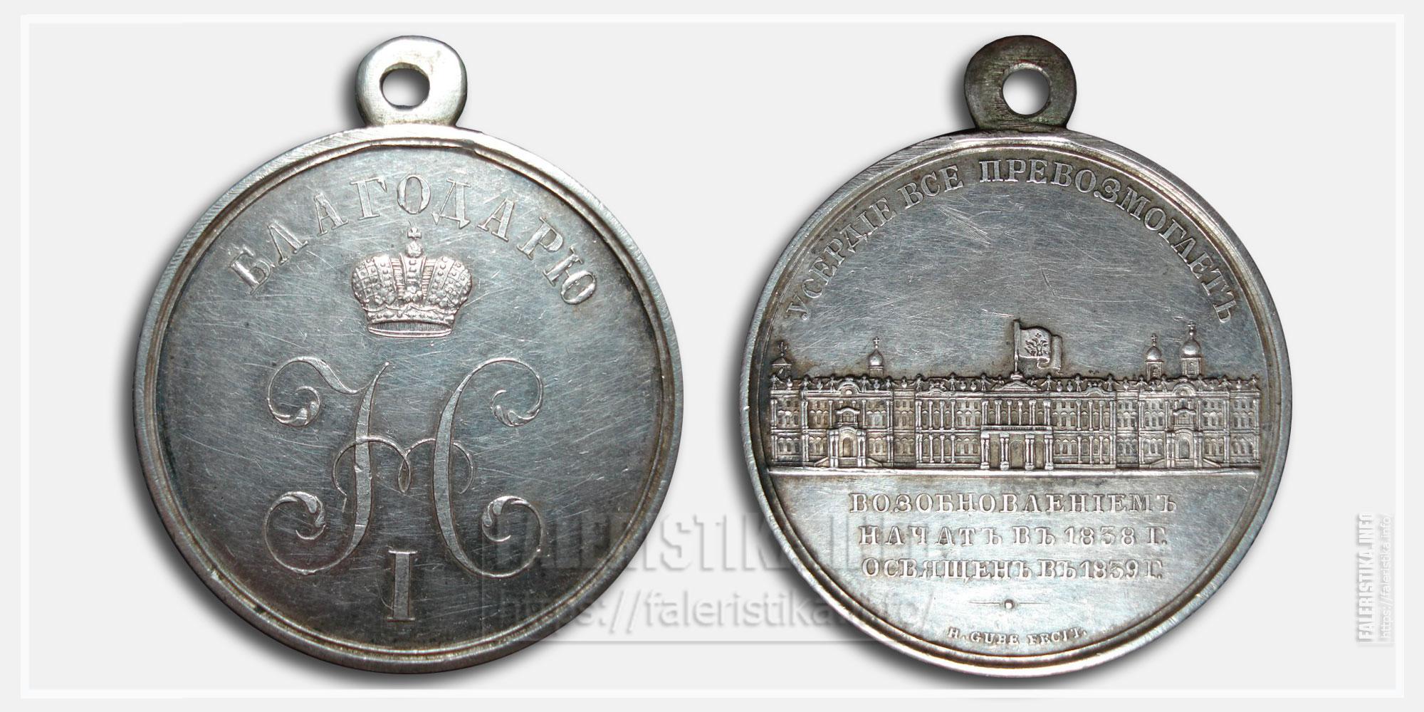 """Медаль """"За возобновление Зимнего дворца"""""""