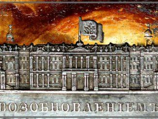 Пожар 1837 года в Зимнем дворце