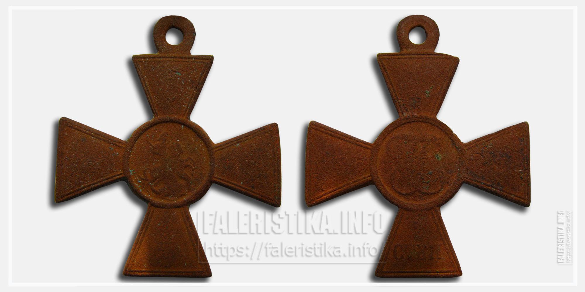 Георгиевский крест, 2 степень (жёлтый металл ЖМ)