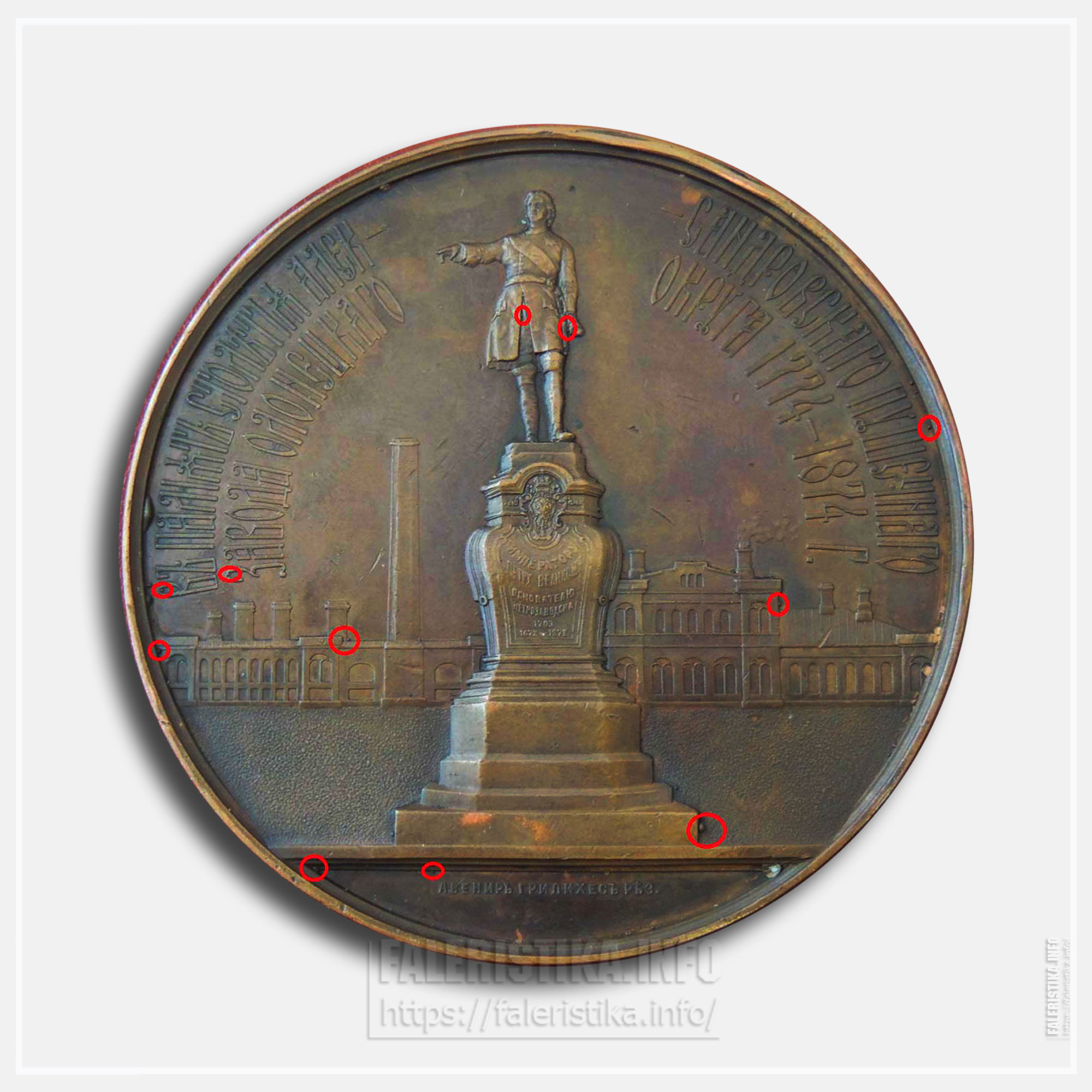 Медаль, гальванокопия