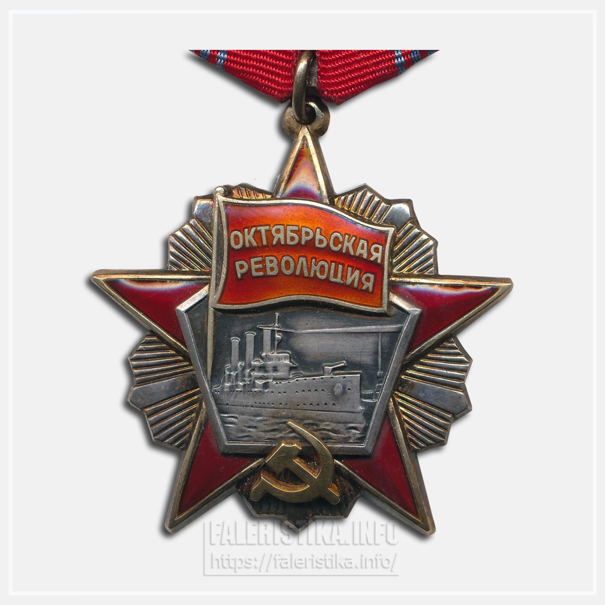 """Орден """"Октябрьской Революции"""" (аверс)"""