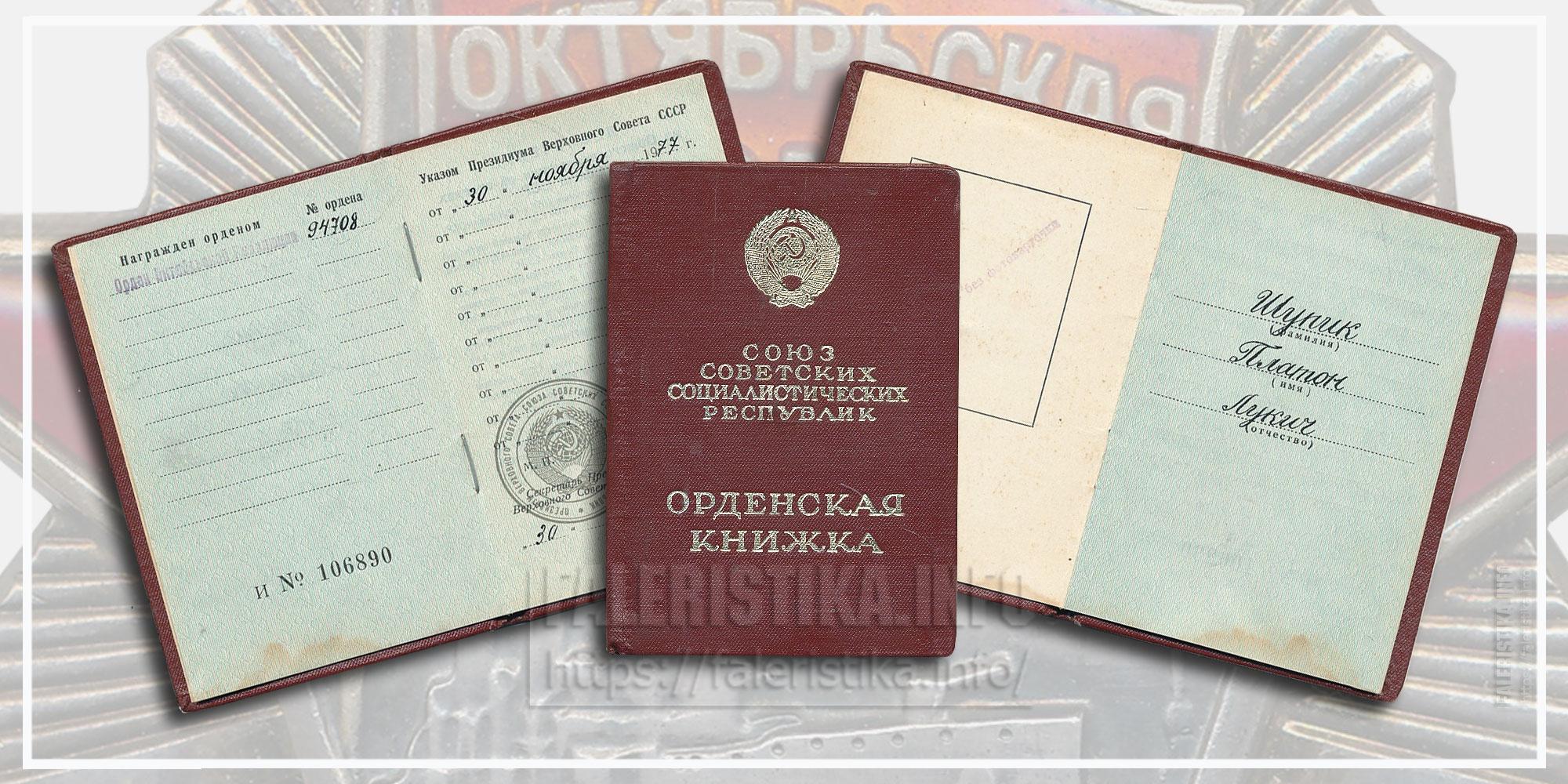 """Орден """"Октябрьской Революции"""" (орденская книжка)"""