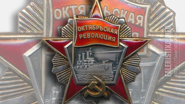 orden_oktyabrskoy_revilyutsii-up