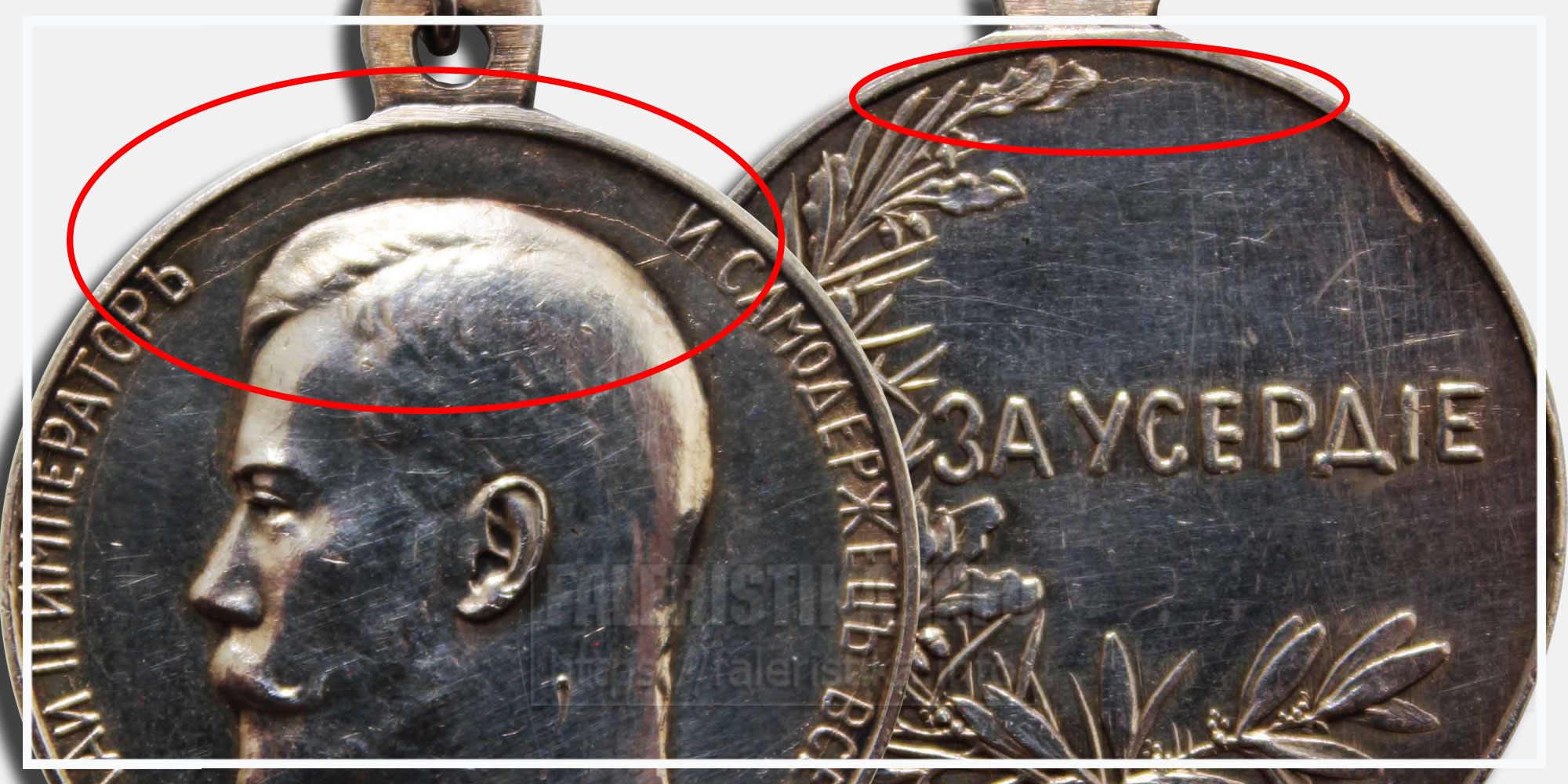 """Медаль """"За усердие"""" Николай II с заметными трещинами металла"""