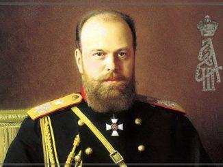 Память об Александре III