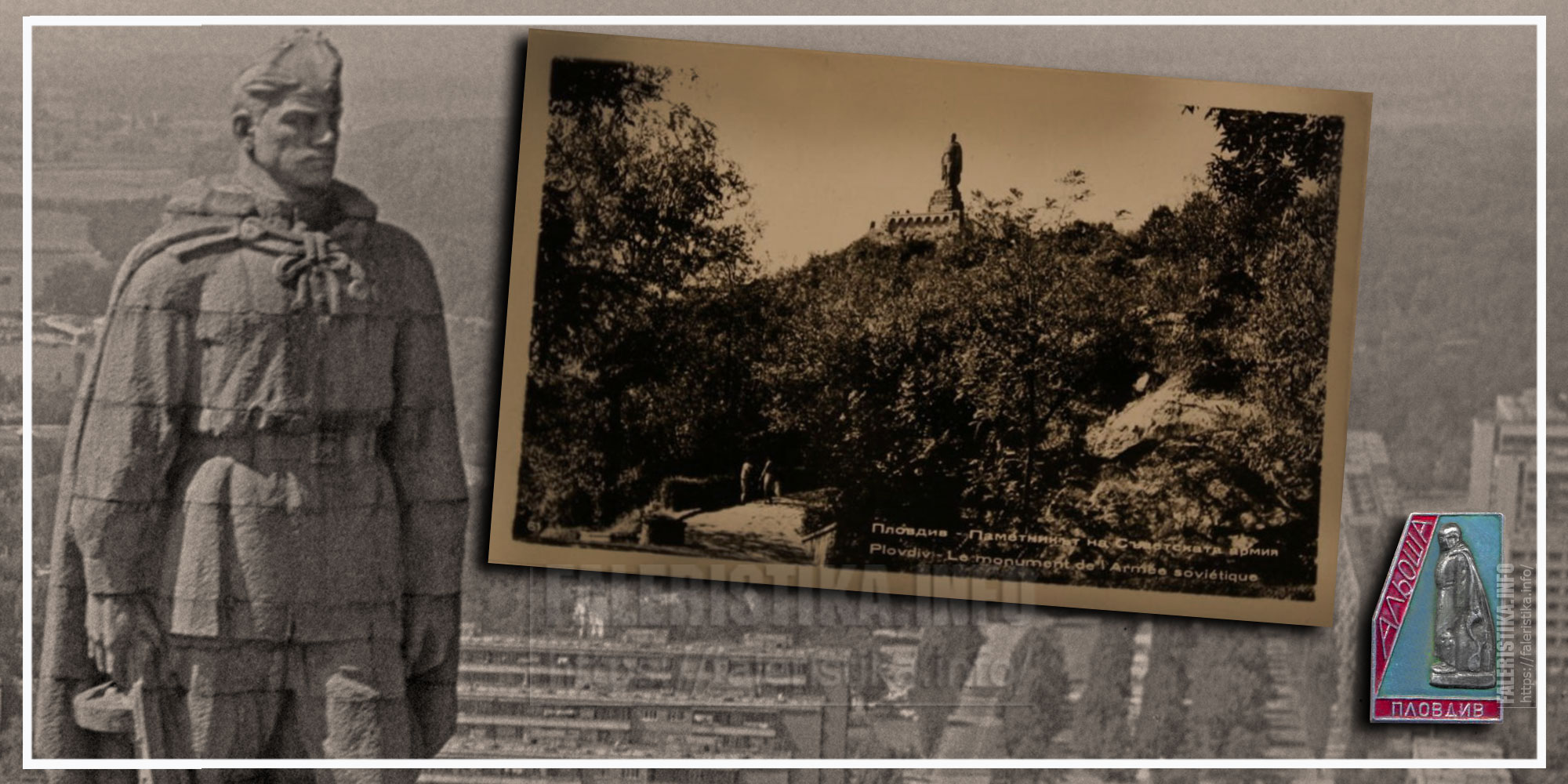 «Алёша» — памятник советскому солдату-освободителю, в болгарском городе Пловдив на холме Бунарджик («Холм Освободителей»)