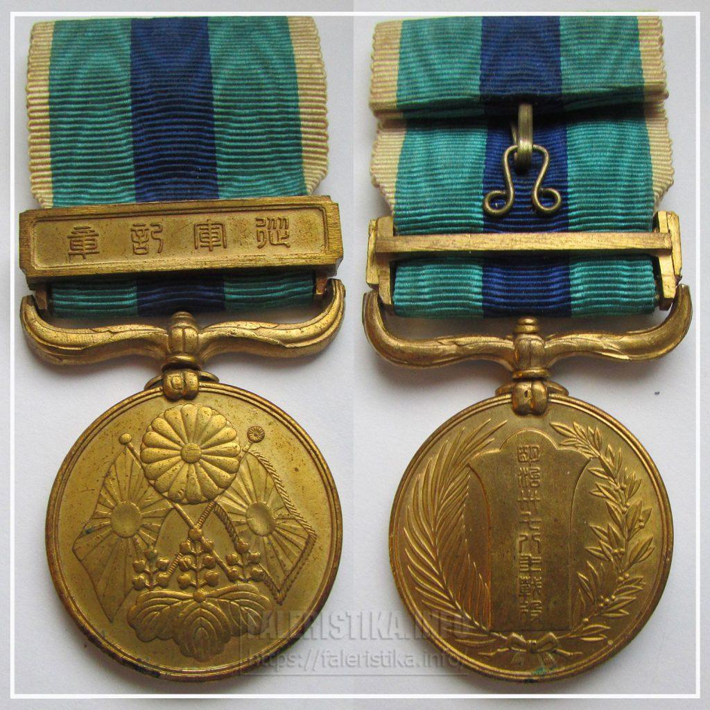 Японская империя. Медаль за участие в русско-японской войне. 1906