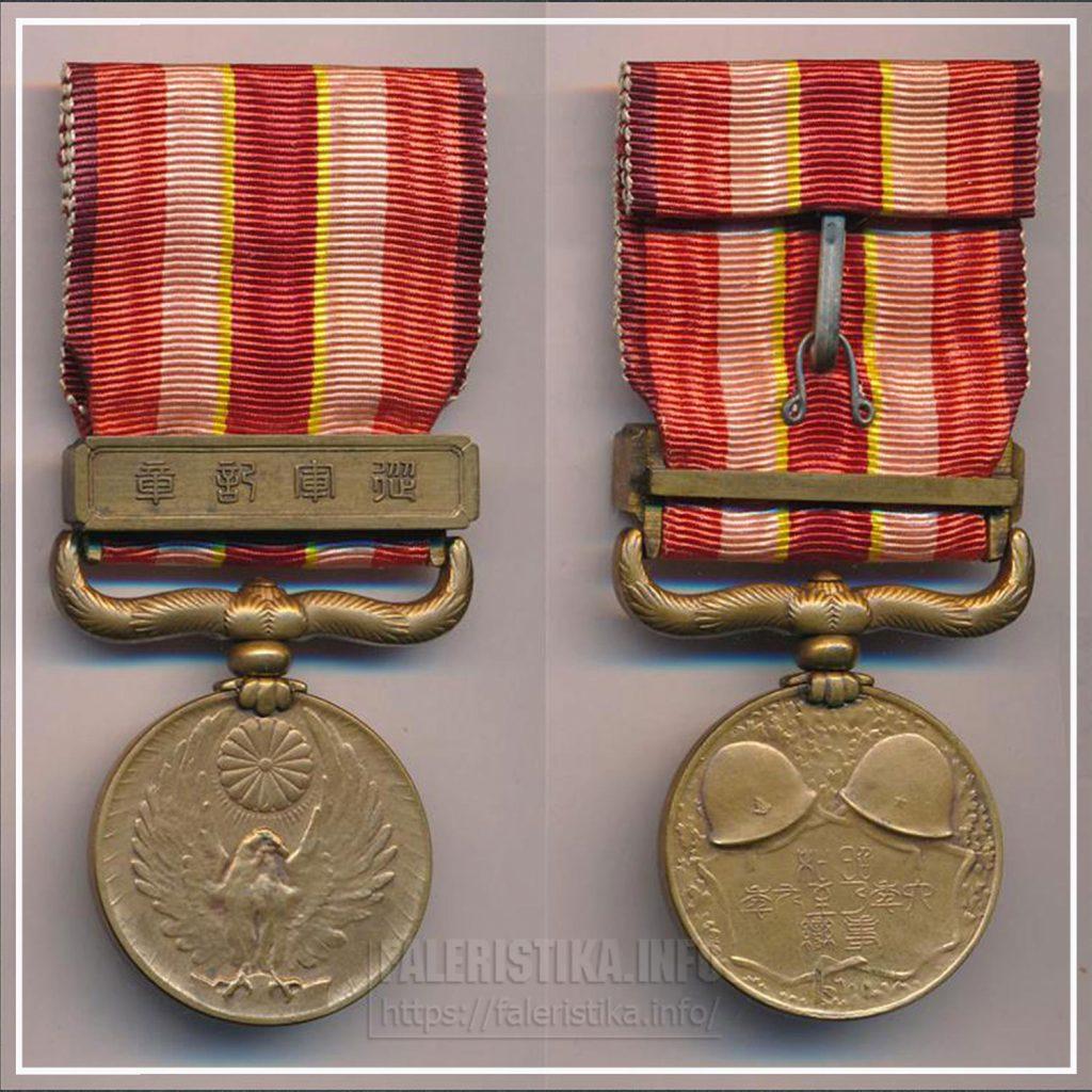 Японская империя. Медаль за участие в маньчжурском инциденте (японская интервенция в Маньчжурию). 1934